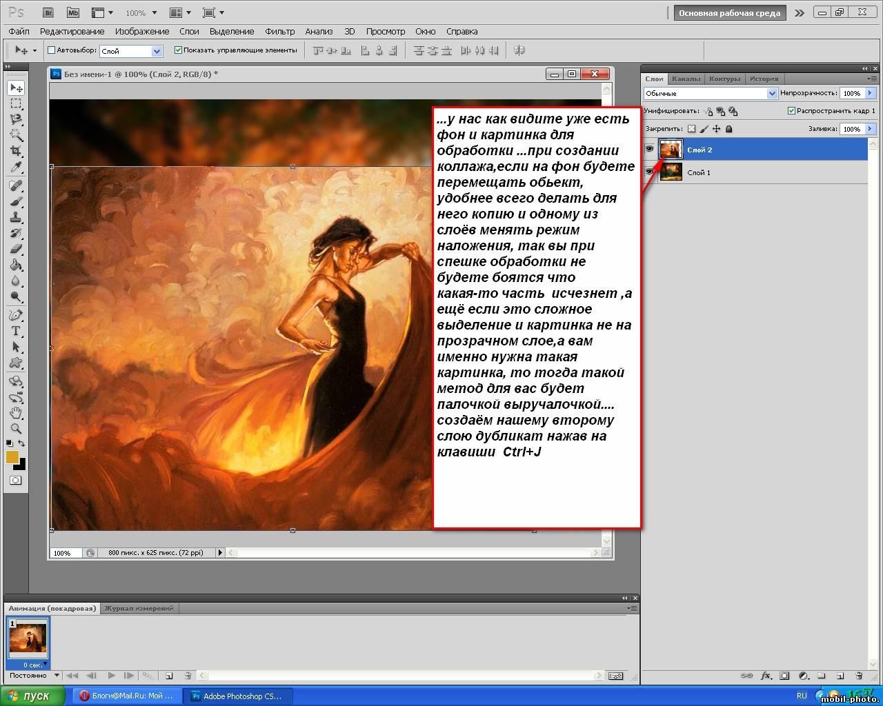 Совет 2: Как сделать слой прозрачным в photoshop 27